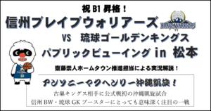 【松本】パブリックビューイング@琉球戦 @ 松本市総合体育館